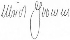 Unterschrift Hans Ulrich Jeromin